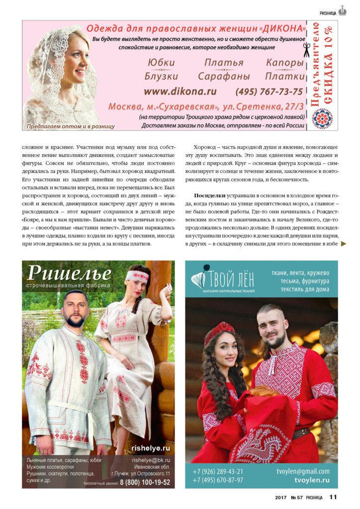 Дикона Одежда Для Православных Женщин